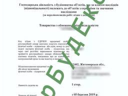 Строительная лицензия Житомир Лицензия на строительство