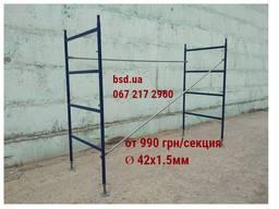 Риштування від виробника Ø 42х1, 5мм (строительные леса)