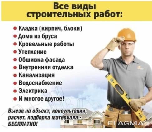 Строительные работы: штукатурка, кладка, бетоные:заливки, пороги и тд