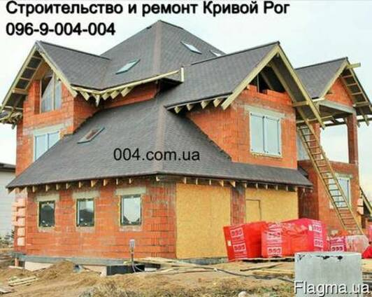 Строительство домов Кривой Рог