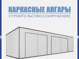 Строительство каркасного ангара, изготовление склада, бокса