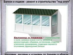 Строительство, обустройство и ремонт балкона и лоджии «под к