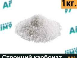 Стронций карбонат, фасовка 1кг.