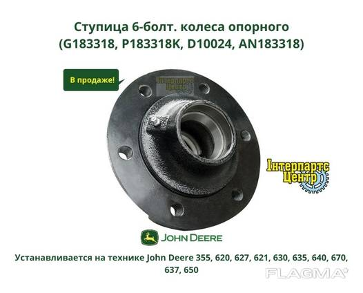 Ступица 6-болт. колеса опорного (G183318, P183318K, D10024, AN183318, ), JD