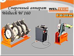 Стыковой Сварочный Аппарат Weltech W 160