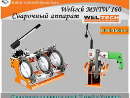 Стыковой Сварочный Аппарат Weltech MHTW 160