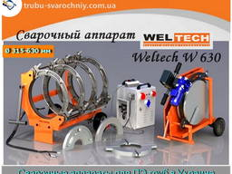 Стыковой Сварочный Аппарат Weltech W 630
