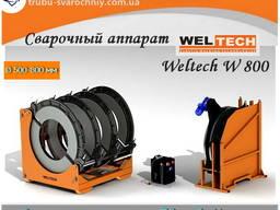 Стыковой Сварочный Аппарат Weltech W 800