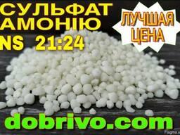 Сульфат Аммония гранулированный NS 20-24 мешок 50кг