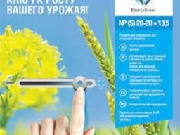 Сульфоаммофос 20. 20. 14 NPS. Доставка по Украине.