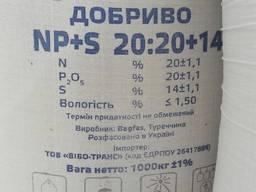 Сульфоаммофос NP-S 20:20-14