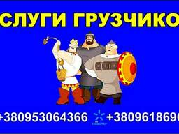 Сумы Услуги грузчиков