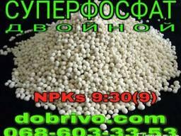 Суперфосфат двойной NP(s) 9-30(9) мешки по 50кг, биг-бэги