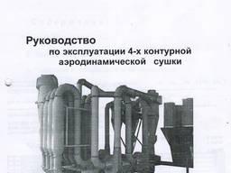 Сушилка древесных отходов