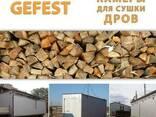 Сушильні камери (сушарки) Gefest DKF для швидкісн сушки дров - фото 1