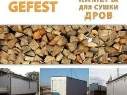 Мобиль сушильные камеры Gefest DKF для скоростной сушки дров