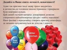 Печать на воздушных шарах с Вашем фото