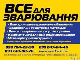 """Сварочное оборудование - магазин """"Зварювання"""" - фото 2"""