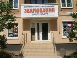 """Сварочное оборудование - магазин """"Зварювання"""" - фото 1"""