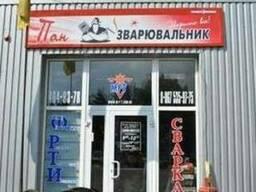 Сварочное оборудование - салон-магазин