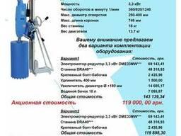 Сверлилка по железобетону 3.3кВт