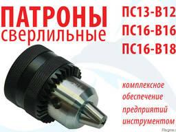 Сверлильный патрон ПС16-В16