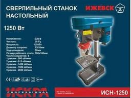 Сверлильный станок Искра 1250 с двумя патронами ( 13мм и 16м