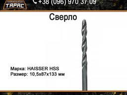 Сверло по металлу Haisser HSS 10, 5х87х133 мм