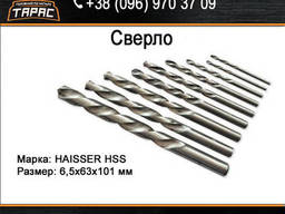 Сверло по металлу Haisser HSS 6, 5х63х101 мм