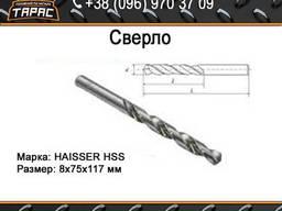 Сверло по металлу Haisser HSS 8х75х117 мм
