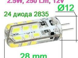Светодиодная Led лампа G4 2. 5W, 250 Lm, 12V,