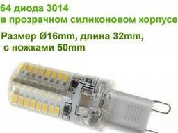Светодиодная Led лампа G9 4,5W 400 Lm 220V вольт переменного
