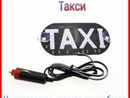 Светодиодная шашка Такси, ОПТОМ