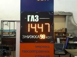 """Светодиодная стелла """"ГАЗ"""", табло информационное"""