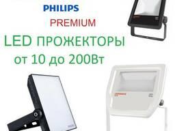 Светодиодные прожекторы led osram philips от 10 до 200 Вт с