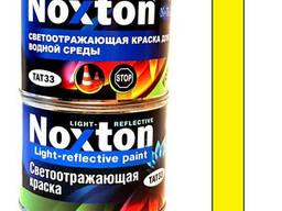 Светоотражающая краска Noxton для водной среды 0,5 л Желтая