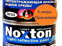 Светоотражающая краска Noxton для водной среды Оранжевая...
