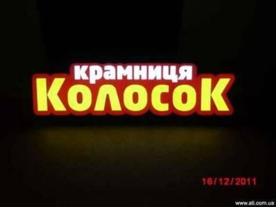Световая реклама, вывески, лайтбоксы «Vector Art Group», г.