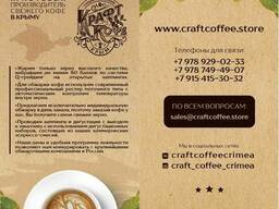Свежеобжаренный крафтовый кофе, Эспрессо смесь Бариста 80х20