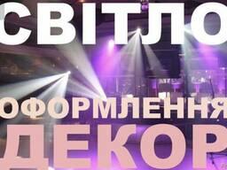 Світло концертне, дискотечне, лазери, ультрафіолет