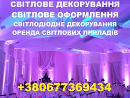 Світлове декорування залів у Львові, інтер'єр декор, оформлення