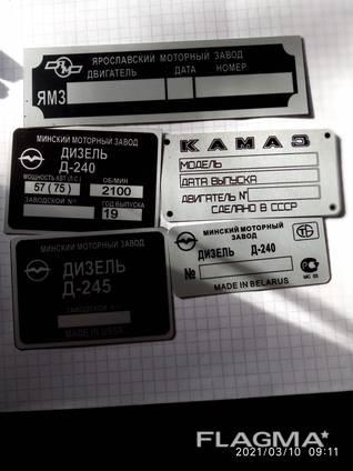 Табличка бирка шильд Д240; Д65; Д21А; Д144; смд; камаз740; двигатель, мотор