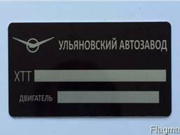 Табличка Бирка Шильд УАЗ любого года выпуска.