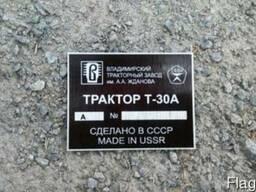 Табличка (бірка, шильда) на трактор Т-25, Т-25ФМ, Т 30А