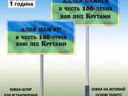 Таблички для аллеи парка сквера с названием лого тел организации