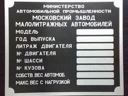 Табличка КРАЗ, Бирка КРАЗ, Шильд КРАЗ, Шильдик КРАЗ