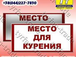 Табличка Место для курения металлическая (Изготов. 1 час)
