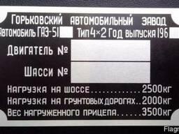 Табличка на авто ГАЗ 51, ГАЗ 52, ГАЗ 53, ГАЗ 66, ГАЗ 3307