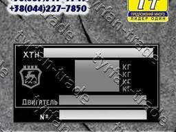 Табличка на автомобиль Волга ГАЗ-2410 (1991-1992 гг. ).