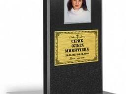 Табличка на памятник, Фото на памятник (Изготовление 1 час)